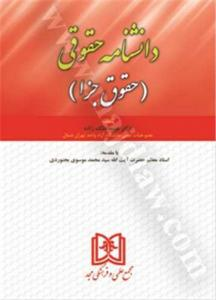 دانشنامه حقوقی «حقوق جزا» نویسنده فهیمه ملک زاده